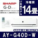 【送料無料】 シャープ (SHARP) AY-G40D-W ホワイト G-Dシリーズ [エアコン(主に14畳用)]高濃度プラズマクラスター25000 部屋干し カビ抑制 扇風機モード 内部清浄 省エネ 快眠をサポート 除菌