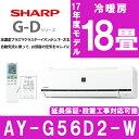 【送料無料】 シャープ (SHARP) AY-G56D2-W ホワイト G-Dシリーズ [エアコン(主に18畳用・200V対応)]高濃度プラズマクラスター25000 部..