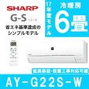【送料無料】 シャープ (SHARP) AY-G22S-W ホワイト G-Sシリーズ [エアコン(主に6畳用