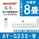 【送料無料】 シャープ (SHARP) AY-G25S-W ホワイト G-Sシリーズ [エアコン(主に8畳用