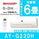 【送料無料】SHARP AY-G22DH DHシリーズ [エアコン (主に6畳用)]高濃度プラズマクラスター7000 寝室 子供部屋 スタンダード 除菌 脱臭 ..
