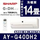 【送料無料】【早期取付キャンペーン実施中】 SHARP AY-G40DH2 DHシリーズ [エアコン (主に14畳用)]高濃度プラズマクラスター7000 寝室..