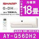 【送料無料】SHARP AY-G56DH2 DHシリーズ [エアコン (主に18畳用)]高濃度プラズマクラスター7000 寝室 子供部屋 スタンダード 除菌 脱..