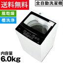 【送料無料】maxzen JW06MD01WW [6.0kg 全自動洗濯機(簡易乾燥機能付)] マクスゼン 一人暮らし ひとり暮らし 白 透明