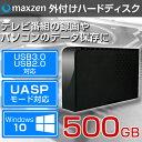 【送料無料】maxzen HD-FT050 外付けハードディスク (500GB USB3.0/USB2.0 PC 家電対応 マクスゼン HDD テレビ録画