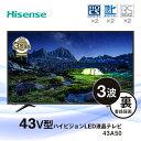 【送料無料】Hisense ハイセンス 43A50 [43V型 地上・BS・110度CSデジタル 直下型LED フルHD液晶テレビ] 43インチ 43型 IPSパネル 壁掛..