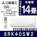【送料無料】三菱重工 SRK40SW2 [エアコン(主に14...