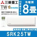 【送料無料】三菱重工 SRK25TW [エアコン(主に8畳用)] TWシリーズ ビーバーエアコン 2...
