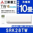 【送料無料】三菱重工 SRK28TW TWシリーズ ビーバーエアコン [エアコン(主に10畳用)] ...