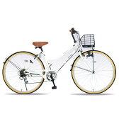 【送料無料】 自転車 26インチ 軽量 7色 白 ホワイト シンプル シティサイクル マイパラス M-501-W 【同梱配送不可】【代引き不可】【沖縄・離島配送不可】