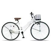 【送料無料】 自転車 26インチ シンプル 軽量 白 ホワイト ママチャリ シティサイクル マイパラス M-512-W 【同梱配送不可】【代引き不可】【沖縄・離島配送不可】