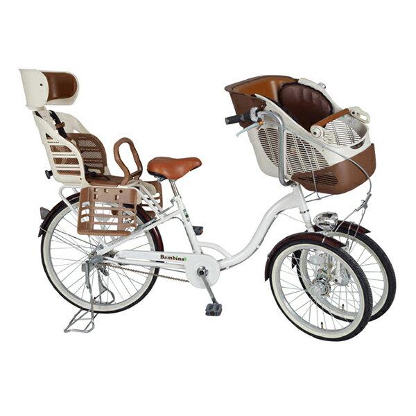 ミムゴ MG-CH243W ホワイト Bambina(バンビーナ) [チャイルドシート付3人乗り・三輪自転車(20/24インチ・3段変速)]【同梱配送不可】【代引き不可】【沖縄・北海道・離島配送不可】