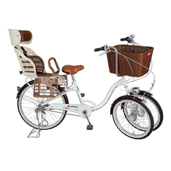ミムゴ MG-CH243RB ホワイト Bambina(バンビーナ) [リアチャイルドシート・バスケット付三輪自転車(20/24インチ・3段変速)]【同梱配送不可】【代引き不可】【沖縄・北海道・離島配送不可】