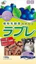 九州ペットフード ラブレブルーベリー120g [犬用スナック]