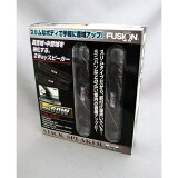 Remix FSN-SS2 [スティックスピーカー]