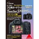 エツミ E-7251 プロ用ガードフィルムAR(Canon PowerShot SX60HS専用) [液晶保護フィルム]