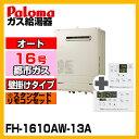 【送料無料】Paloma パロマ FH-1610AW-13A + スタンダードリモコン セット [ガス給湯器 (都市ガス用) オート 壁掛型 16号] 風呂 追い炊き おいだき 配管クリーン機能 面センサー 壁面火災防止装置 オートタイプ (FH-164AWDの後継)