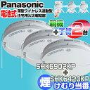 【送料無料】PANASONIC SHK6902KP + SHK6420KP けむり当番 [火災報知器...