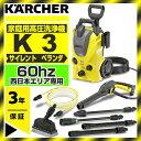 【送料無料】高圧洗浄機 KARCHER(ケルヒャー) K3サイレントベランダ(西日本・60Hz専用