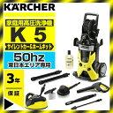 【送料無料】高圧洗浄機 KARCHER(ケルヒャー) K5サイレントカー&ホームキット(東日本・50HZ専用) 電動工具 車 窓 網戸 タイヤ付 持ち運び楽々 ジェット カーキット 玄関 ベランダ 水冷式タイプ
