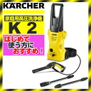 【送料無料】高圧洗浄機 KARCHER(ケルヒャー) K2(...