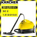 【送料無料】KARCHER(ケルヒャー) SC 2 1.512-010.0 スチームクリーナー 除菌 雑菌 高