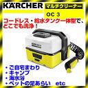 【送料無料】KARCHER(ケルヒャー) OC 3 [マルチ...