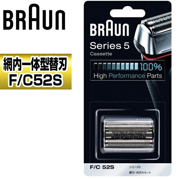 【送料無料】BRAUN F/C52S [シェーバー替刃(網刃+内刃)]