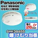 PANASONIC(パナソニック) SHK38455 けむり...