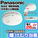PANASONIC(パナソニック) SHK38455 けむり当番 [火災報知器 (電池式・煙タイプ)...