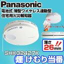 PANASONIC(パナソニック) SHK32427K けむり当番 [火災報知器(電池式・煙タイプ)...