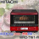 【送料無料】日立(HITACHI) MRO-TW1-R メタリックレッド ヘルシーシェフ 過熱水蒸気オーブンレンジ(30L) MROTW1R