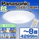 【送料無料】PANASONIC LSEB1069K 洋風LEDシーリングライト(〜8畳/調色 調光)リモコン付き サークルタイプ カチットF