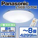 【送料無料】PANASONIC LSEB1070K 洋風LEDシーリングライト(〜8畳/調光)リモコン付き サークルタイプ カチットF