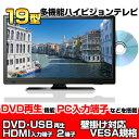 【送料無料】19V型 地上デジタルハイビジョン液晶テレビ 1...