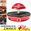 【送料無料】ザイグル(ZAIGLE) JAPAN-ZAIGLE PLUS レッド ザイグルプラス 赤外線ロー