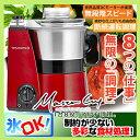 【送料無料】YE-MM41-R レッド [マルチスピードミキサー MasterCut (マスターカット)