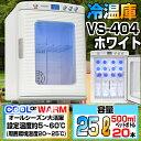 【送料無料】ベルソス(VERSOS) VS-404WH ポータブル冷温庫(25L) ホワイト HOT...