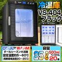 【送料無料】ベルソス(VERSOS) VS-404BK ポータブル冷温庫(25L) ブラック HOT...