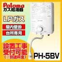 【送料無料】【設置工事可能(別料金)】パロマ(Paloma) PH-5BV-LP ホワイト [ガス瞬間湯沸器(プロパンガス用・13A・台所専用・屋内壁掛・元止式・5号)] 沸かし 音声お知らせ