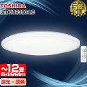 【送料無料】東芝(TOSHIBA) LEDH82380-LC Simpleplane [洋風LEDシーリングライト(〜12畳/調色・調光)] リモコン付・同梱 昼光色 電球色 照明 リビング ダイニング 居間 丸型 簡単取付 照明器具 シンプル 明るさ5499lm(ルーメン) 47.0W