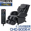 【送料無料】スライヴ(THRIVE) CHD-9006-K ブラック くつろぎ指定席 [マッサージチェア] 大東電機工業 スライブ マッサージ機 リクライニング 椅子 背筋 脚 腰 腰 肩 骨盤 多機能 マッサージ器 CHD9006K