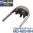 【送料無料】スライヴ(THRIVE) MD-420-WH ウ...