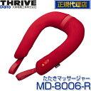 【送料無料】スライヴ(THRIVE) MD-8006R レッド [たたきマッサージャー] 大東電機工...