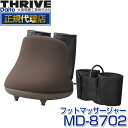 【送料無料】スライヴ(THRIVE) MD-8702 ブラウン しぼりもみシリーズ [フットマッサー