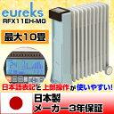 【送料無料】eureks(ユーレックス) RFX11EH-MG ミントグリーン RFXシリーズ [オイルヒーター 11枚フィン (木造4畳/コンクリ10畳)] マイタイマーを搭載 チャイルドロック 異常運転時自動OFF 回収アフターサービス(メーカー有料) 空気が汚れにくい ペット