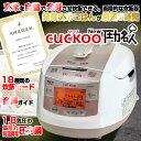 【送料無料】発芽玄米炊飯器 CUCKOO 1.8気圧 IH 高圧力 6合炊き CRP-HJ0657F New圧力
