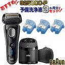 【送料無料】BRAUN(ブラウン) 9250cc-P シリー...