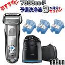 【送料無料】BRAUN(ブラウン) 7898cc-P シリー...