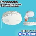PANASONIC(パナソニック) SHK32717K けむり当番 [火災報知器(電池式・煙タイプ)...
